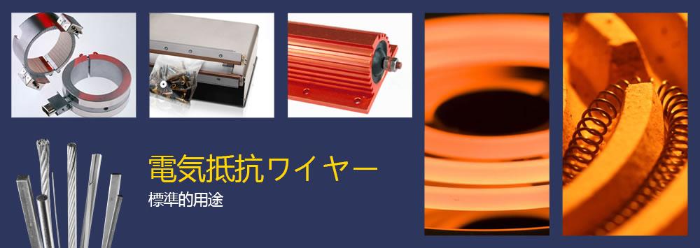 電気抵抗ワイヤー、熱間カット用ワイヤー