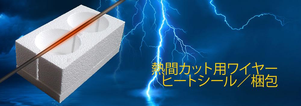 熱間・冷間カット用ワイヤーアセンブリ